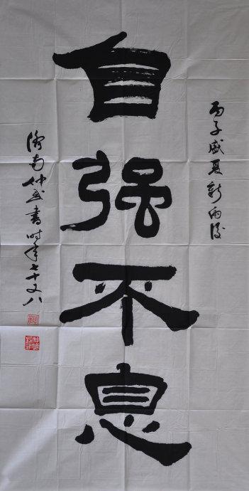 004  王仲武