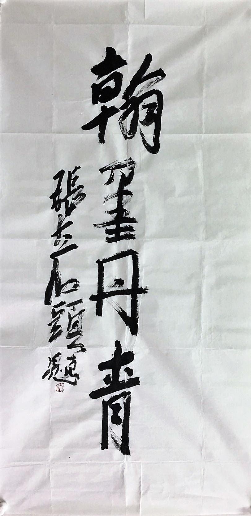 005  张志民
