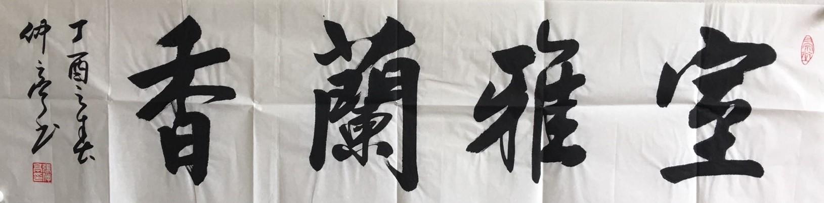 013 张仲亭