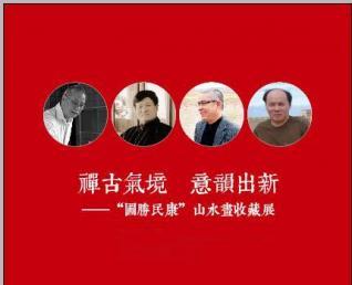 """""""圃、胜、民、康""""——禅 古 气 境 意韵出新山水画展"""