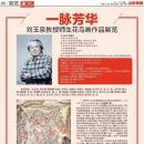 展讯|一脉芳华——刘玉泉教授师生花鸟画作品展览