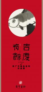 吉庆有余---李广平画鱼系列作品展