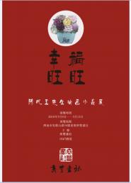 幸福旺旺——陈凤玉先生油画小品展
