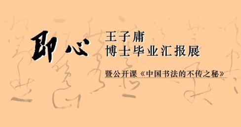 子庸书画,或有不成,成则必为大家气象也——刘正成
