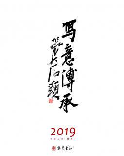 写意传承——张志民作品网展