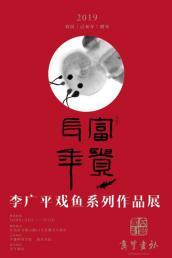富贵长年——李广平戏鱼系列作品展第二季