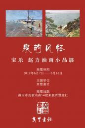 泉韵风轻——宝乐 赵力油画小品展