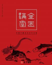 金玉满堂——李广平戏鱼系列作品展第三季