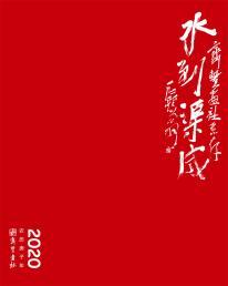张志民2020年作品集台历