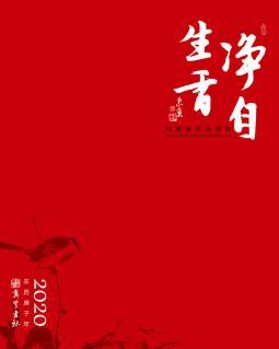 韩秉玺2020年作品集台历