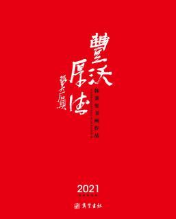 丰沃厚德——韩秉玺2021年作品集台历