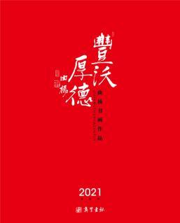 丰沃厚德——曲杨2021年作品集台历