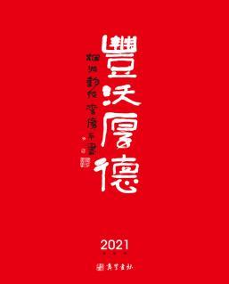 丰沃厚德——李广平2021年作品集台历
