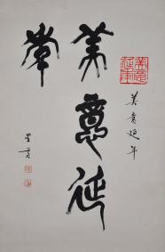 006陈左黄